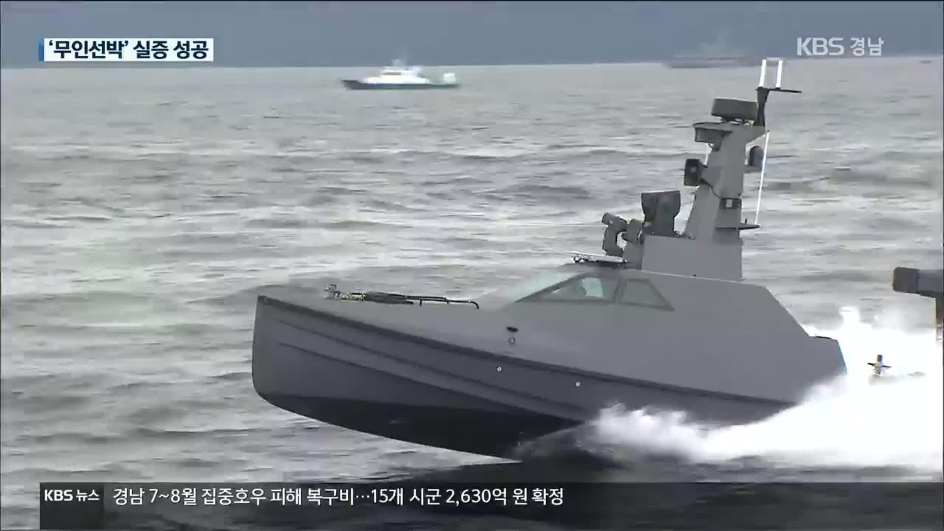 경남 해상에서 무인선박 자율운항 '성공'[토르 토토|태백산? 토토]
