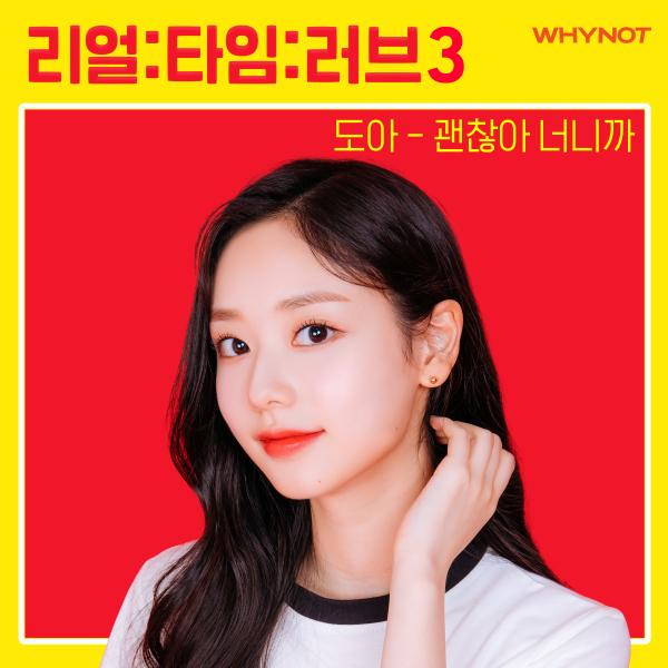 25일(금), 파나틱스 도아 웹드라마 '리얼:타임:러브 3' OST '괜찮아 너니까' 발매   인스티즈