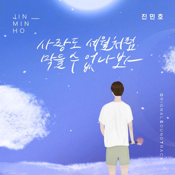 26일(토), 진민호 드라마 '오! 삼광빌라!' OST '사랑도 세월처럼 막을 수 없나봐' 발매 | 인스티즈