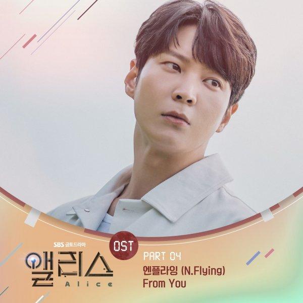 26일(토), 엔플라잉(N.Flying) 드라마 '앨리스' OST 'From You' 발매 [공식] | 인스티즈