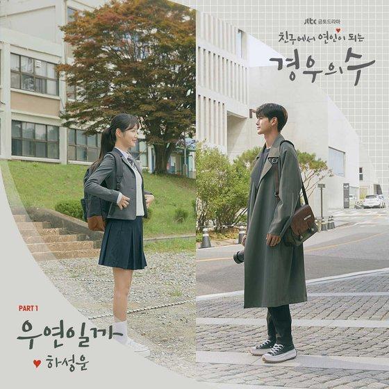 26일(토), 하성운 드라마 '경우의 수' OST '우연일까' 발매 | 인스티즈