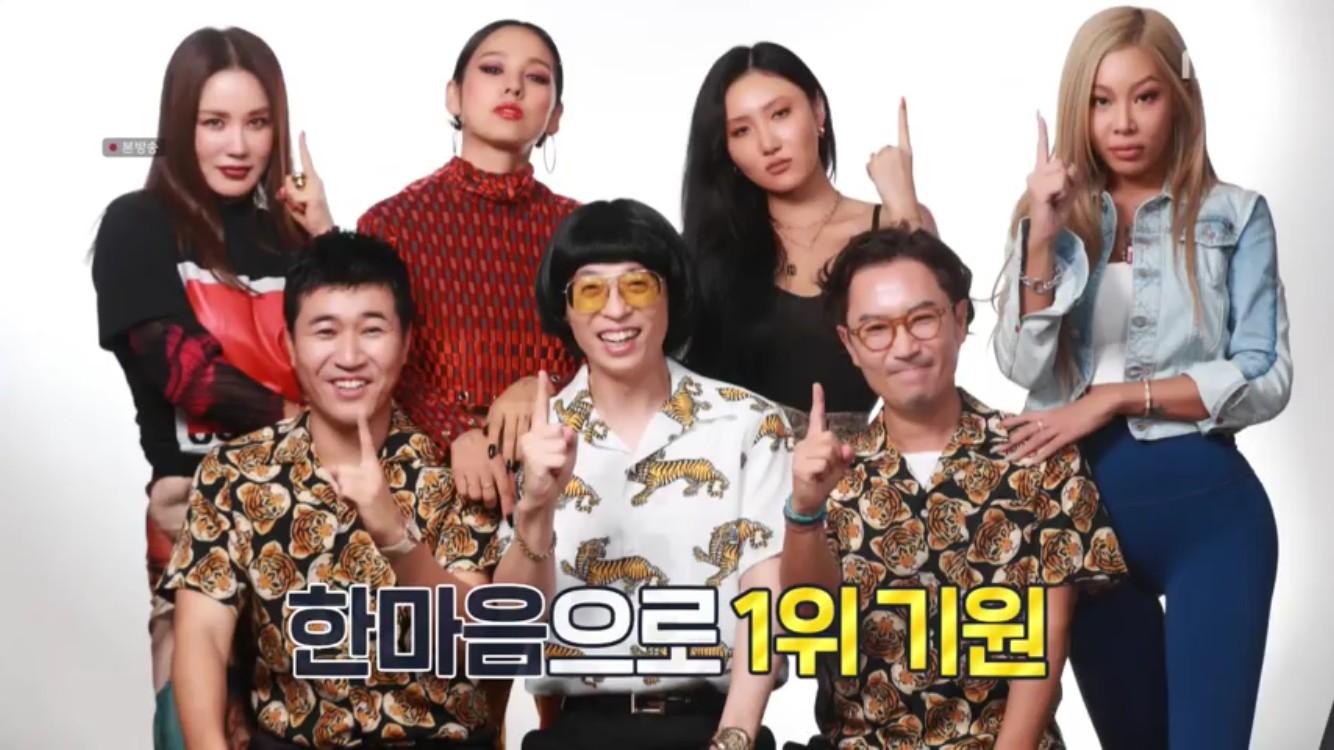 10일(토), 환불원정대 예능 '놀면뭐하니' 음원 'Don't Touch Me' 활동곡 확정 | 인스티즈