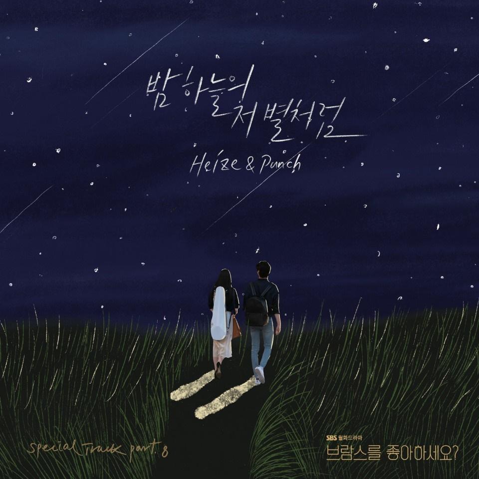 27일(일), 헤이즈+펀치 드라마 '브람스를 좋아하세요?' OST '밤하늘의 저 별처럼' 발매 | 인스티즈