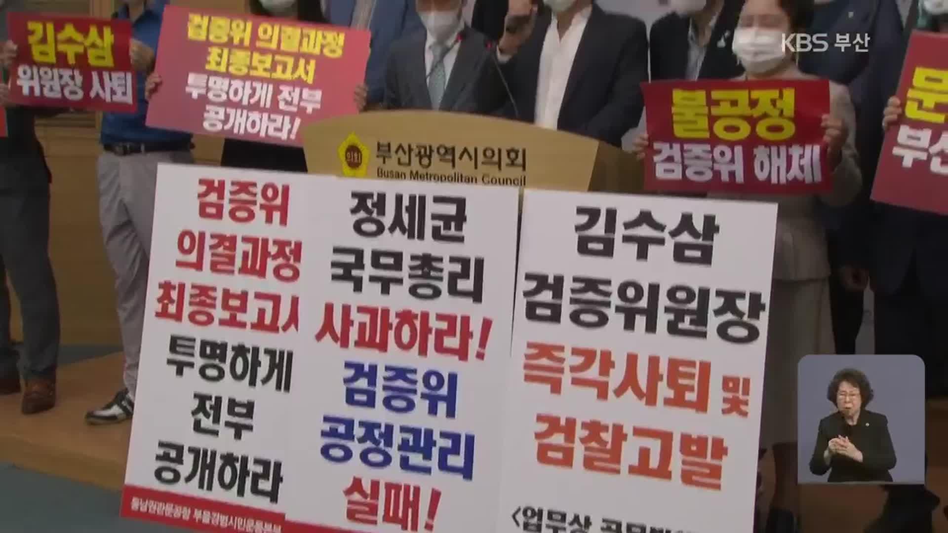 """'안전 빠진 검증' 수용 못 해..""""문 대통령 약속 외면""""[챗룰렛 굿플레이 토토]"""