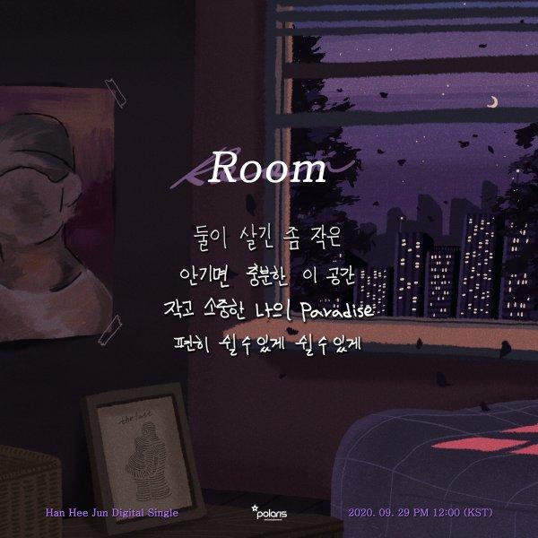 29일(화), 한희준 디지털 싱글 '룸(Room)' 발매 | 인스티즈