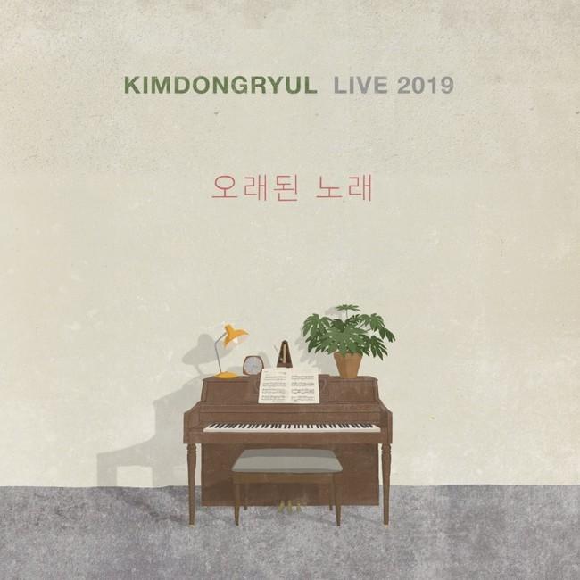 30일(수), 김동률 라이브 앨범 '2019 오래된 노래' 발매 | 인스티즈