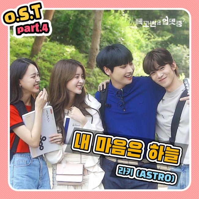 29일(화), 아스트로 라키 웹 드라마 '독고빈은 업뎃중' OST '내 마음은 하늘' 발매 | 인스티즈
