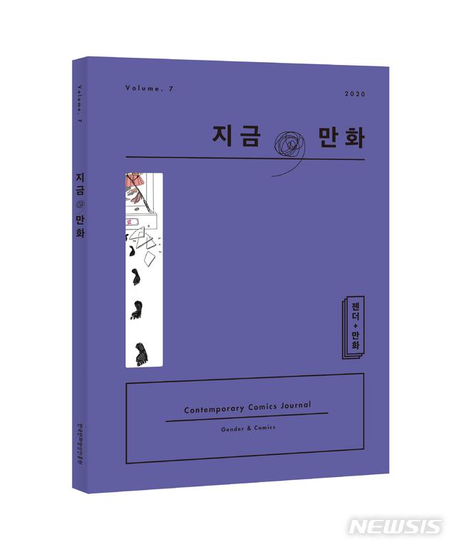 100년 한국만화 속 성차별..비평지 '지금, 만화' 7호 발간[3000 토토|룰렛걸스]