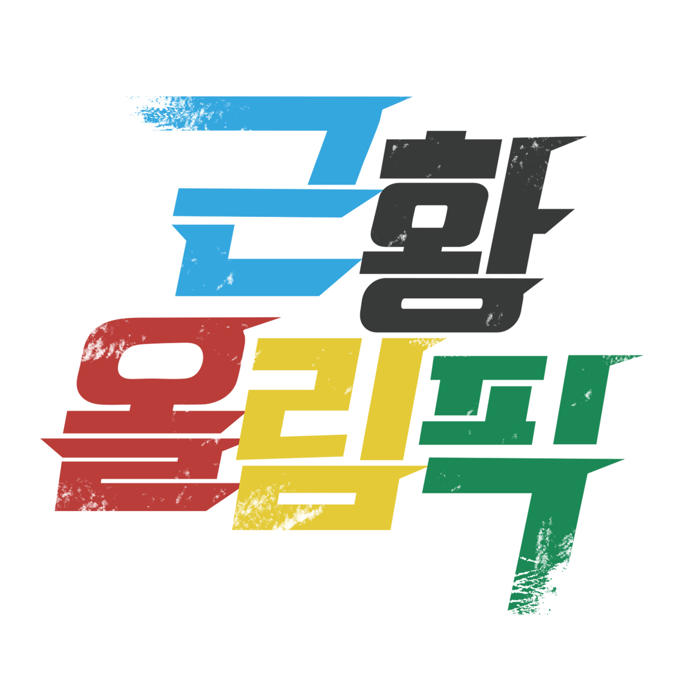 근황올림픽