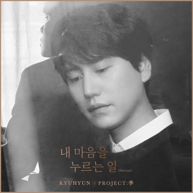 8일(목), 규현 디지털 싱글 '내 마음을 누르는 일' 발매 | 인스티즈