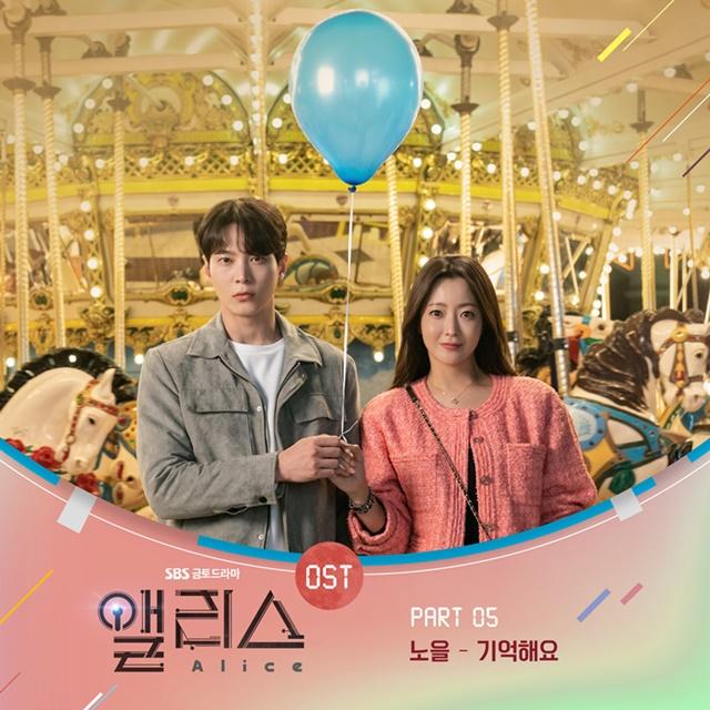 10일(토), 노을 드라마 '앨리스' OST '기억해요' 발매 | 인스티즈