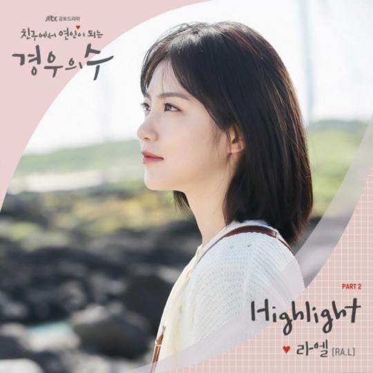 9일(금), 라엘(Ra.L) 드라마 '경우의 수' OST 'Highlight' 발매 | 인스티즈