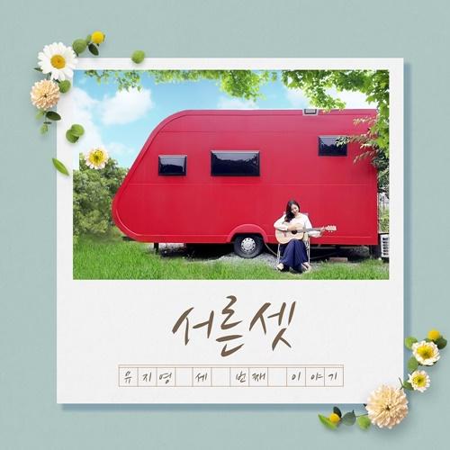 9일(금), 유지영 싱글 앨범 3집 '서른셋' 발매 | 인스티즈