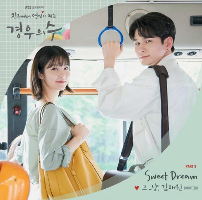 10일(토), 그_냥+에이프릴 김채원 드라마 '경우의 수' OST 'Sweet Dream' 발매 | 인스티즈