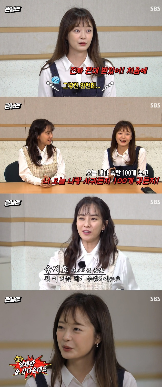 SBSs Running Man, which aired on the afternoon of November 11, was a golden-like race that reminded us of the importance of Song Ji-hyo and Jeon Somin.The team called Jeon So-min and Song Ji-hyo separately to explain the characteristics of the race.  Jeon So-min said, I was really happy when I first came in, but the crew corrected that it wasnt very much.The rule allowed jeon So-min and Song Ji-hyo to penalize those who did not like it.  Jeon So-min said, Yang Se-chan should have 10 penalties once.  I called yesterday and it was too much.He laughed when he said, Im going to put 100 bombs (penalties) on and im going to hang on to myself or get a penalty.He continued, I know its a couple race today, and everyone was looking forward to it.  Yang Se-chan said she was going to a shop.In the recording, Yang Se-chan assumed blackpink as a guest.  The members encouraged yang Se-chan and Jeon So-min to meet.  Yoo Jae-seok said, If the two meet, they will meet soon and they will break up.