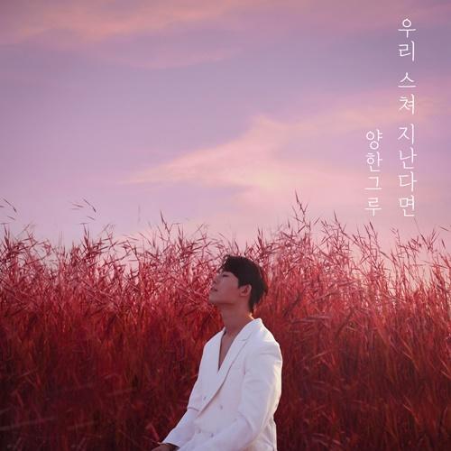 20일(화), 양한그루 싱글 앨범 '우리 스쳐 지난다면' 발매 | 인스티즈