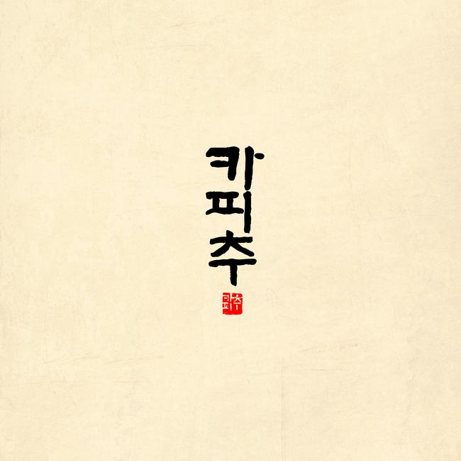 13일(화), 카피추 디지털 싱글 '그냥 웃지요' 발매   인스티즈