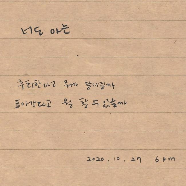 27일(화), 폴킴 싱글 앨범 '너도 아는' 발매 | 인스티즈
