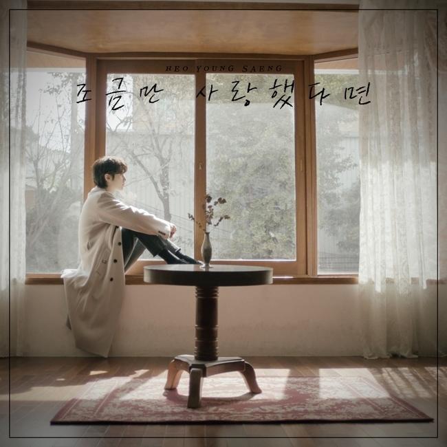 15일(목), SS501 허영생 새 앨범 '조금만 사랑했다면…' 발매 | 인스티즈