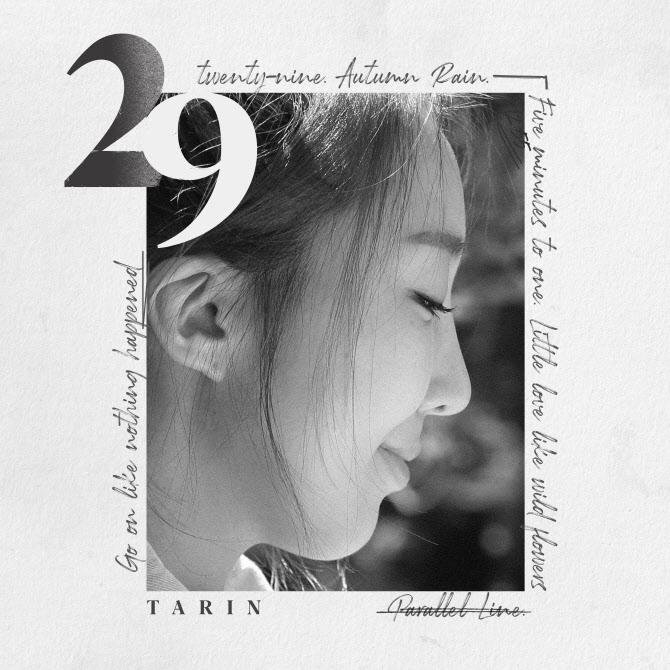 17일(토), 타린 미니 앨범 '29 (타이틀 곡:I Don't Like)' 발매 | 인스티즈