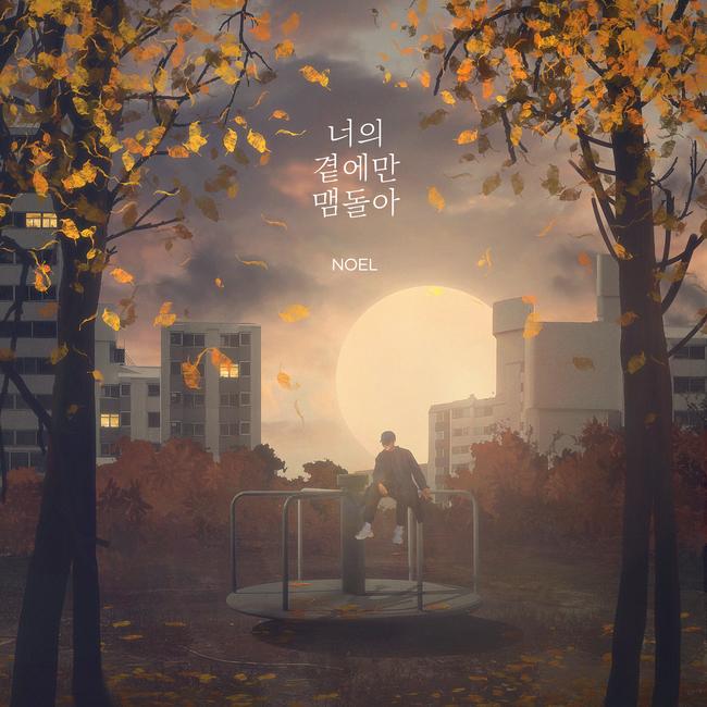 30일(금), 노을 싱글 앨범 '너의 곁에만 맴돌아' 발매 | 인스티즈