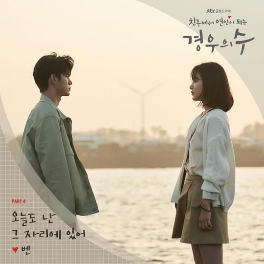 17일(토), 벤 드라마 '경우의 수' OST '오늘도 난 그 자리에 있어' 발매   인스티즈
