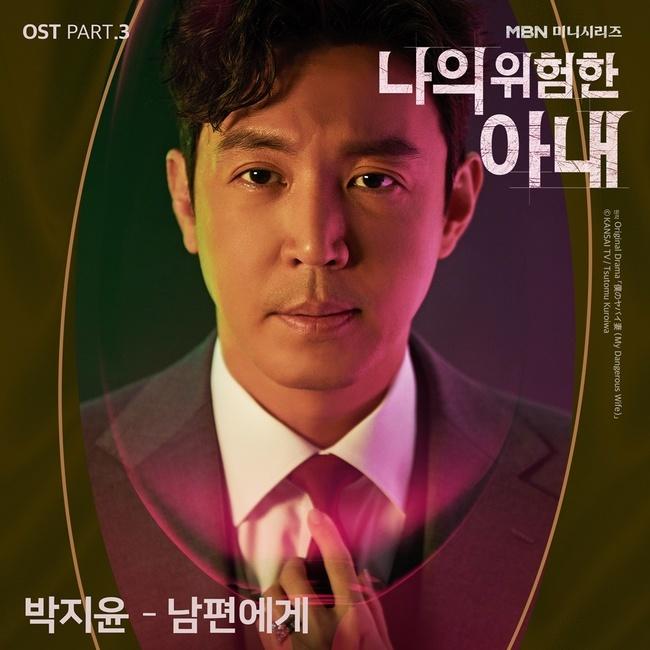18일(일), 박지윤 드라마 '나의 위험한 아내' OST '남편에게' 발매   인스티즈