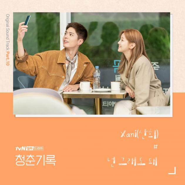 19일(월), 산희 드라마 '청춘기록' OST '넌 그래도 돼' 발매 | 인스티즈