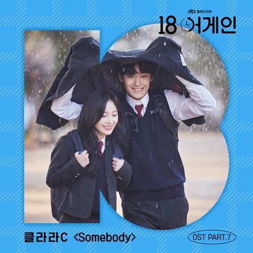 19일(월), 클라라C 드라마 '18 어게인' OST 'Somebody' 발매   인스티즈