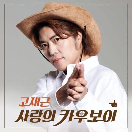21일(수), Y2K 고재근 트로트 앨범 '사랑의 카우보이' 발매 | 인스티즈