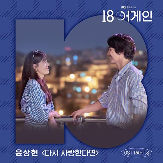 20일(화), 윤상현 드라마 '18 어게인' OST '다시 사랑한다면' 발매 | 인스티즈