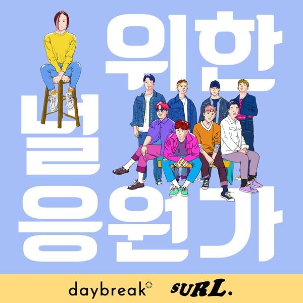 20일(화), 데이브레이크+SURL 프로젝트 앨범 '널 위한 응원가' 발매 | 인스티즈