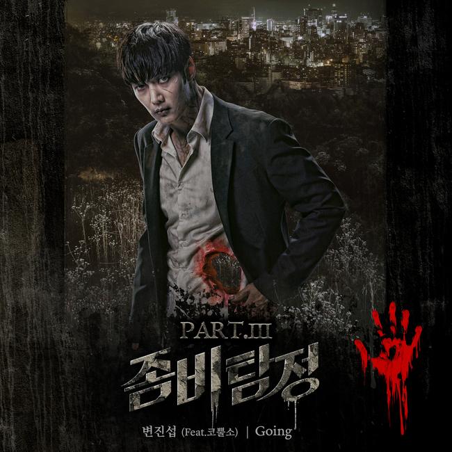 21일(수), 변진섭 드라마 '좀비탐정' OST 'Going' 발매 | 인스티즈