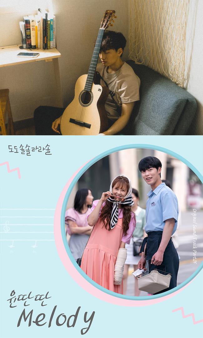 21일(수), 윤딴딴 드라마 '도도솔솔라라솔' OST 'Melody' 발매   인스티즈