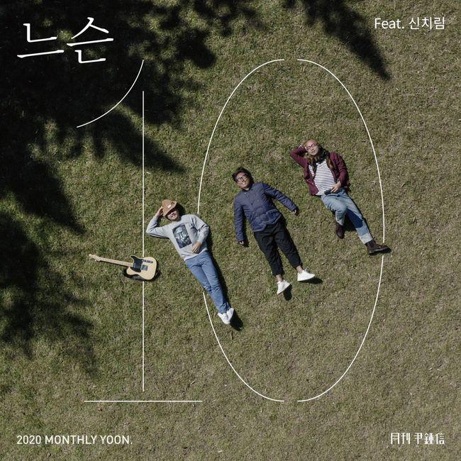 23일(금), 신치림(윤종신+조정치+하림) 월간 앨범 '느슨' 발매 | 인스티즈