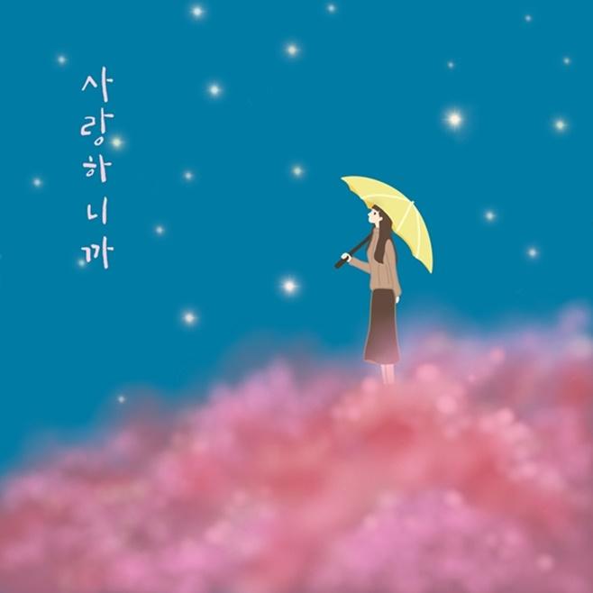21일(수), 유해준 싱글 앨범 '사랑하니까 (타이틀 곡: 너를 못잊어)' | 인스티즈