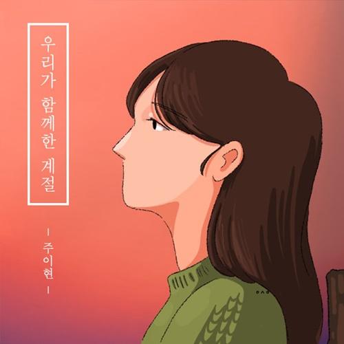 22일(목), 주이현 미니 앨범 1집 '우리가 함께 한 계절, 가을에서' 발매 | 인스티즈
