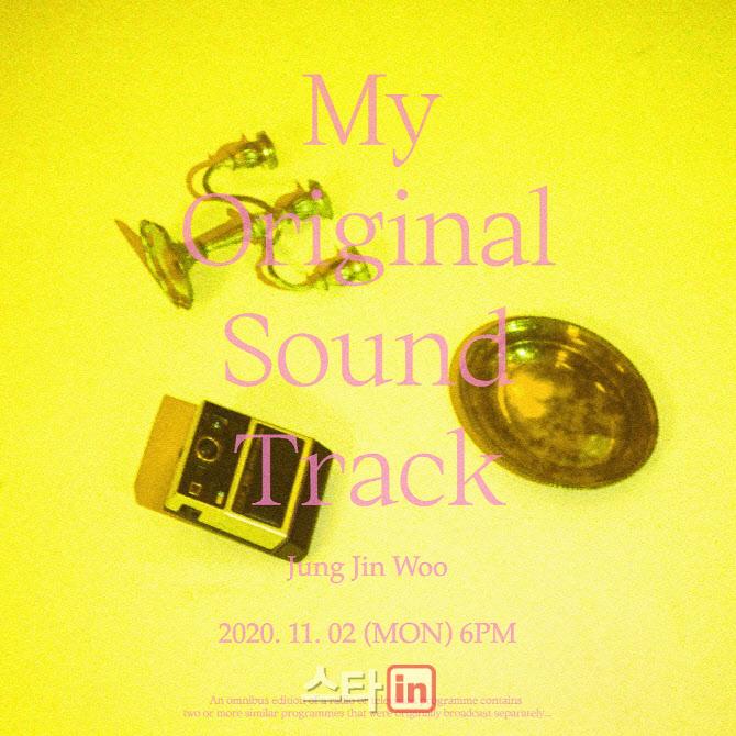 2일(월), 정진우 미니 앨범 'My Original Sound Track' 발매 | 인스티즈