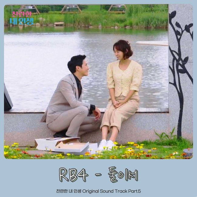 23일(금), RB4 드라마 '찬란한 내 인생' OST '둘이서' 발매 | 인스티즈