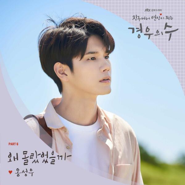 24일(토), 옹성우 드라마 '경우의 수' OST '왜 몰랐었을까' 발매   인스티즈