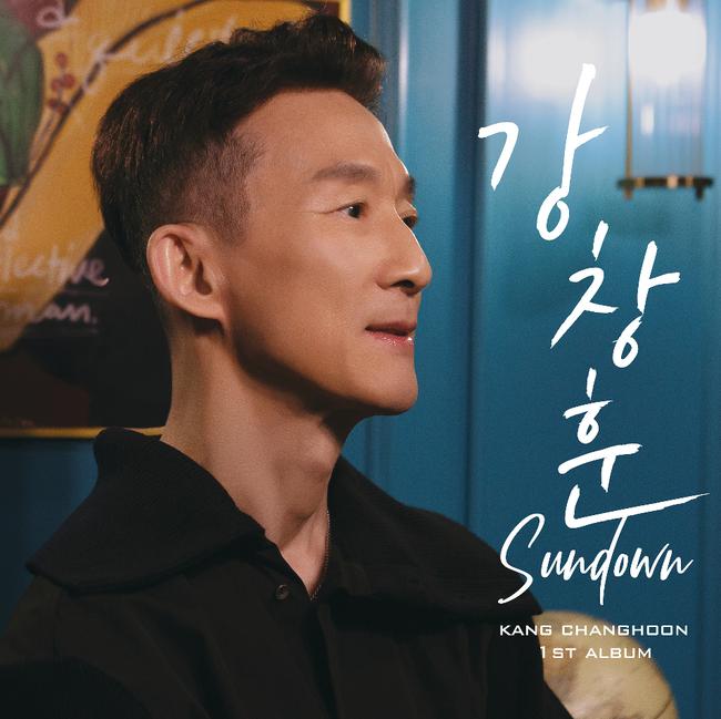 26일(월), 강창훈 정규 1집 'Sundown' 발매   인스티즈
