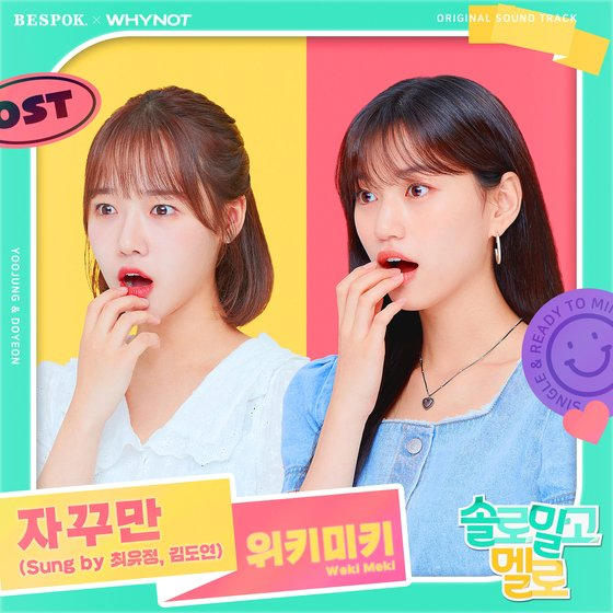 27일(화), 최유정+김도연 웹드라마 '솔로 말고 멜로' OST '자꾸만' 발매 | 인스티즈