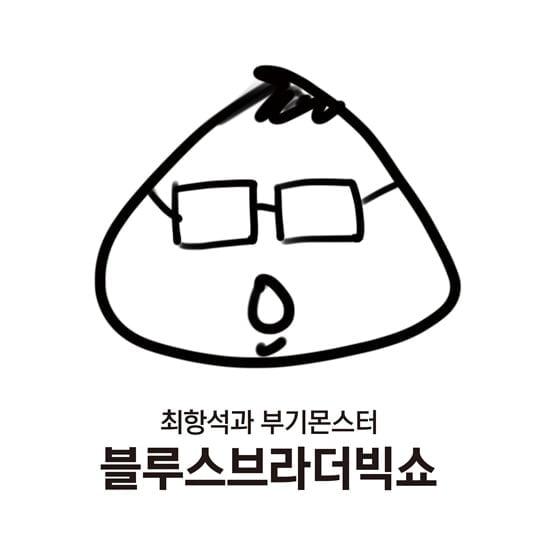 27일(화), 최항석과 부기몬스터 정규 앨범 '블루스 브라더 빅 쇼' 발매 | 인스티즈