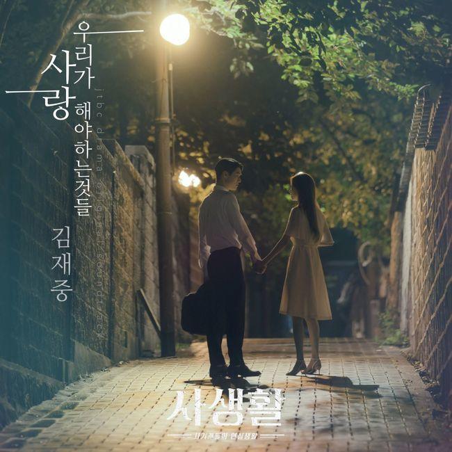 28일(수), 김재중 드라마 '사생활' OST '우리가 사랑해야 하는 것들' 발매 | 인스티즈