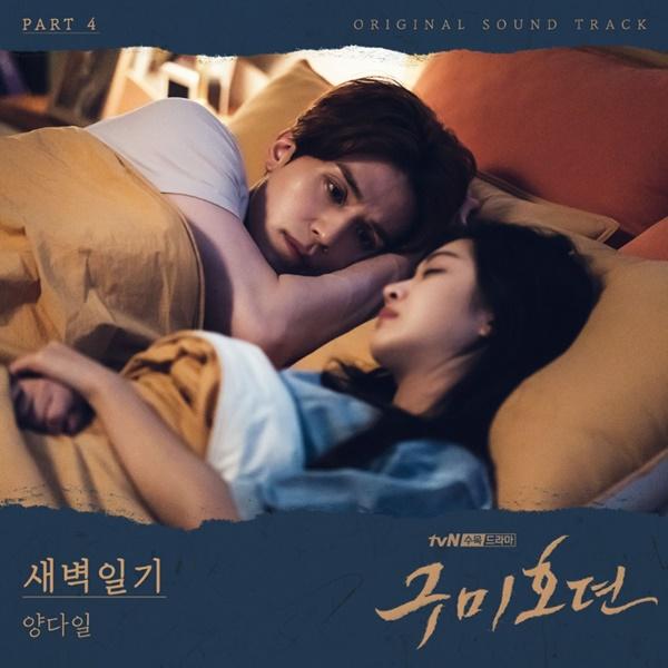 29일(목), 양다일 드라마 '구미호뎐' OST '새벽일기' 발매 | 인스티즈