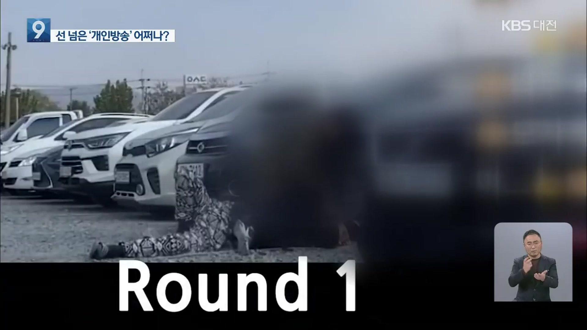 '현피' 실시간 중계..부적절 콘텐츠 무분별 유통 '여전'[핸드폰바둑이 네이비 토토]