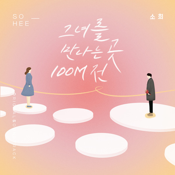 31일(토), 앨리스 소희 드라마 '오!삼광빌라!' OST '그녀를 만나는 곳 100m 전' 발매 | 인스티즈