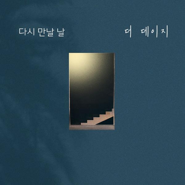 1일(일), 더데이지 드라마 '누가 뭐래도' OST '다시 만날 날' 발매 | 인스티즈