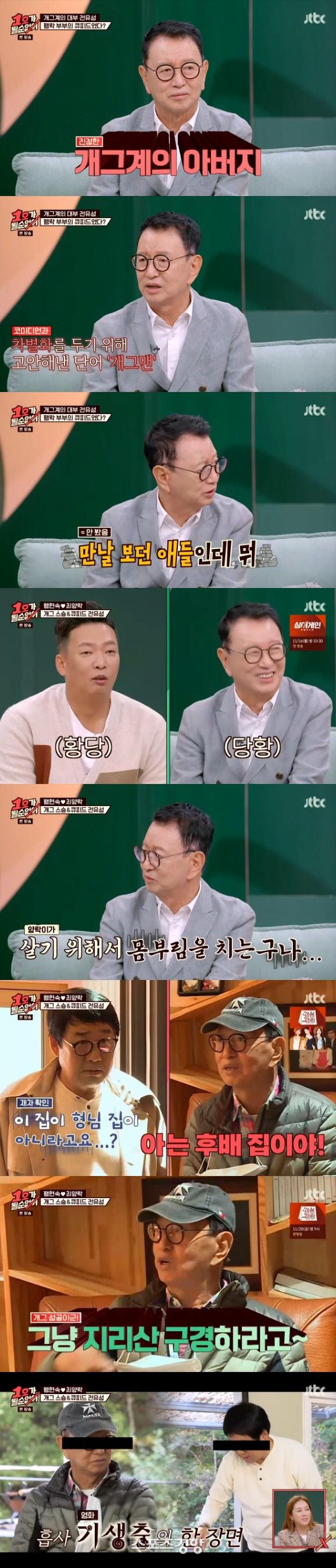 '1호가 출연 개그계 아버지' 전유성, 엉뚱한 입담 여전하네 [간밤TV][최신바다|모히또 토토]
