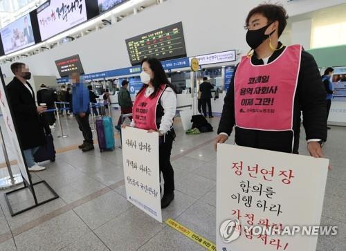 코레일네트웍스 노조 11일부터 파업..임금인상·정년 연장 요구[여자농구토토 조아뱃 토토]